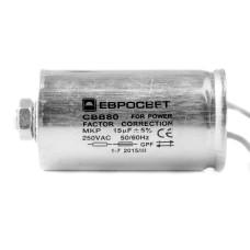 конденсатор ЕВРОСВЕТ 15мФ